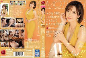 [JUL-328] キラキラ輝くこの美女は、こうみえて6人のお母さん。 峰田ななみ 35歳 AV debut!! デビュー作品 デジモ Mineta Nanami Solowork Digital Mosaic