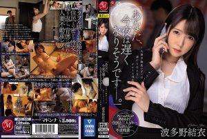 [JUL-344] 「あなた、今夜は遅くなりそうです―。」~人妻不動産レディの誰にも言えないクレーム対応~ 波多野結衣 熟女 Solowork Hatano Yui 美乳 Asagiri Jou