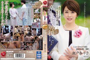 [JUL-349] 卒業式の後に…大人になった君へ義母からの贈り物―。 ショートカットの新星 専属美女 第三弾!! 瀬戸奈々子 Seto Nanako 人妻 Solowork Married Woman Himurokku
