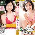LPFD 208 120x120 - [LPFD-208] 小林さり Sari Kobayashi – Sari's Challenge さりチャレ↑