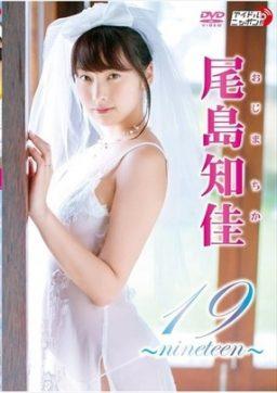 LPFD 272 256x362 - [LPFD-272] 尾島知佳 Chika Ojima – 19~nineteen~