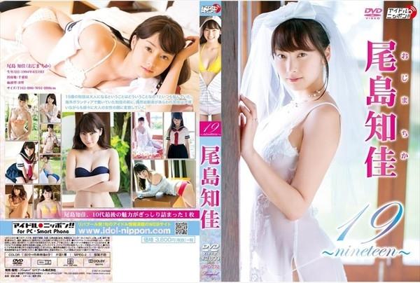 LPFD 272 - [LPFD-272] 尾島知佳 Chika Ojima – 19~nineteen~