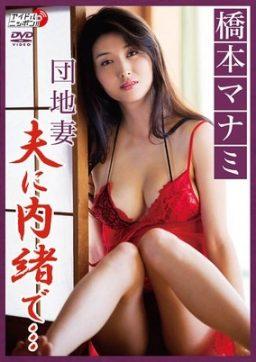 LPFD 273 256x362 - [LPFD-273] 橋本マナミ Manami Hashimoto – 団地妻 夫に内緒で…