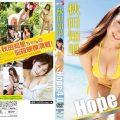 LPFD 283 120x120 - [LPFD-283] 秋田知里 Chisato Akita – Hope 4 U