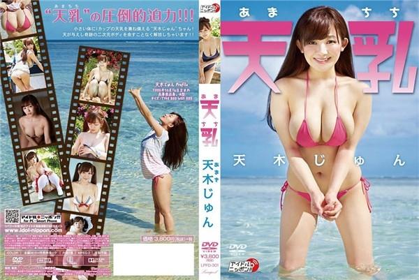LPFD 301 - [LPFD-301] 天木じゅん Jun Amaki – 天乳