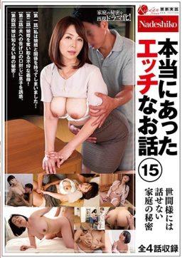 NASH 370 256x362 - [NASH-370] 本当にあったエッチなお話 15 Mature Woman Kashiwagi Maiko Big Tits Shouda Chisato なでしこ