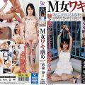 NEO 742 120x120 - [NEO-742] M女ワキ虐め 水森翠 Neo (RADIX) 野外 RADIX 拘束 Submissive Woman