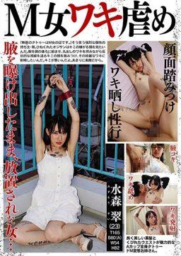 NEO 742 256x362 - [NEO-742] M女ワキ虐め 水森翠 Neo (RADIX) 野外 RADIX 拘束 Submissive Woman