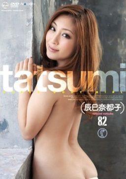 OME 126 256x362 - [OME-126] 辰巳奈都子 Natsuko Tatsumi – tatsumi