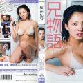 OME 149 120x120 - [OME-149] 桜あんり Anri Sakura – 兄物語