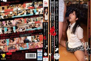 [PIYO-091] 絶対に手を出してはいけないひよこ女子に媚薬まみれの極悪チ○コで鬼イラマチオ。そして… その伍(5) School Girls ひよこ 前乃菜々 おおかみ Maeno Nana