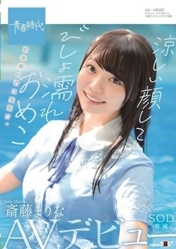 SDAB 149 256x362 - [SDAB-149] 涼しい顔してびしょ濡れおめこ 斎藤まりな SOD専属AVデビュー 青春時代 School Girls 制服 美少女 Seishun Jidai