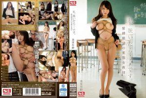 [SNIS-500] 私、脱いだら…です。緊縛願望の変態女教師 美里有紗 巨乳 SM Female Teacher 縛り S1 NO.1 STYLE