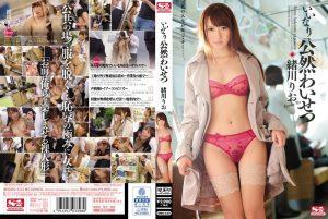 [SNIS-532] いいなり公然わいせつ 緒川りお Kyousei Ogawa Rio キョウセイ 巨乳 Humiliation