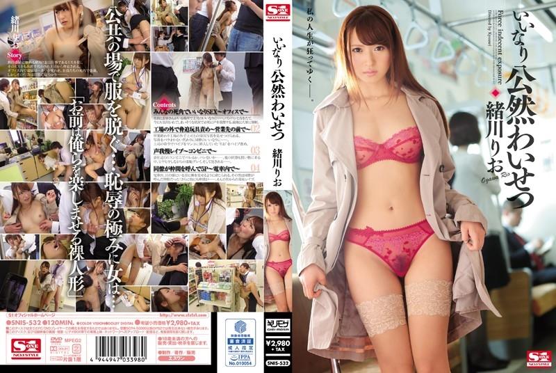 SNIS 532 - [SNIS-532] いいなり公然わいせつ 緒川りお Kyousei Ogawa Rio キョウセイ 巨乳 Humiliation