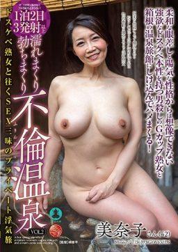 UKM 002 256x362 - [UKM-002] 濡れまくり勃ちまくり不倫温泉 VOL.2 Shima Shouhei ハメ撮り 人妻 花と蜜 桐島美奈子