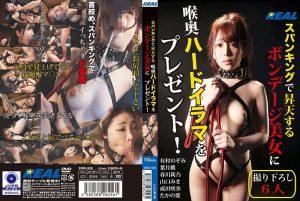 [XRW-928] スパンキングで昇天するボンデージ美女に喉奥ハードイラマをプレゼント! K.M.Produce Narita Sakiho 葉月桃 Restraint Deep Throating