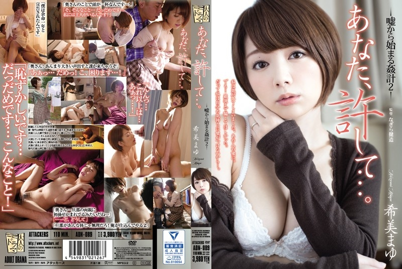 ADN 089 - [ADN-089] あなた、許して…。-嘘から始まる姦計2- 希美まゆ なぎら健造 Otona No Drama Nozomi Mayu アタッカーズ Nagira Kenzo