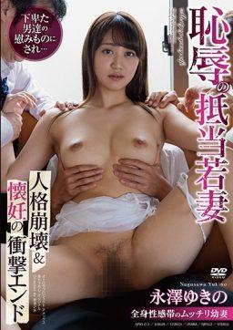APNS 211 256x362 - [APNS-211] 恥辱の抵当若妻 永澤ゆきの 3P Nasu Yukihiro 永澤ゆきの 中出し  4P