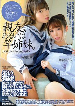 BFD 004 256x362 - [BFD-004] 親友、あるいは竿姉妹。 女子校生 高梨有紗 Evil Takanashi Arisa