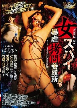CMC 247 256x362 - [CMC-247] 女スパイ暴虐拷問養成所 はるか SM collect Collect CineMagic Slender
