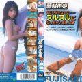 EIGHT 064D 120x120 - [EIGHT-064D] 藤咲由姫 Yuki Fujisaki – EIGHT vol.2 ~WET EIGHT~