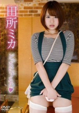 GUILD 121 256x362 - [GUILD-121] 田所ミカ Mika Tadokoro – どっちにするの♥
