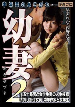 HOKS 086 256x362 - [HOKS-086] 幼妻2 中年男のあこがれ 人妻 美乳 Hayami Remu Nishino Tae FAプロ・プラチナ