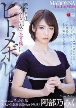 JUL 382 256x362 - [JUL-382] 愛してはイケない女(兄貴の嫁)にヒトメボレ 阿部乃みく Breasts Madonna Kogatake Samurai Abeno Miku 寝取り、寝取られ