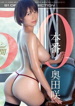 OFJE 285 256x362 - [OFJE-285] 奥田咲 50本番8時間 (ブルーレイディスク) 4HR+ 人妻 S1 NO.1 STYLE Blu-ray(ブルーレイ) Okuda Saki