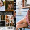 REBDB 115 120x120 - [REBDB-115] An3 笑顔がいいね/辻本杏 (ブルーレイディスク) Tsujimoto An Image Video Blu-ray 辻本杏 Blu-ray(ブルーレイ)