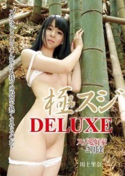 SHIB 059 256x362 - [SHIB-059] 極スジDELUXE 川上里奈 渋谷書店.com パイパン Solowork 川上里奈 局部アップ
