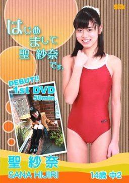 SLK 008 256x362 - [SLK-008] Osaka In 梅田 大学生 <みく> 19才 拘束 Female College Student ナンパ プレステージ 素人