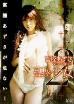 SYD 403 256x362 - [SYD-403] 富樫あずさ Azusa Togashi – 聖*少女2