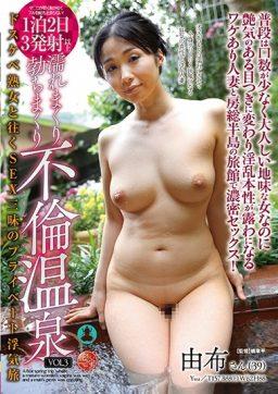 UKM 003 256x362 - [UKM-003] 濡れまくり勃ちまくり不倫温泉 VOL.3 Documentary ハメ撮り Hot Spring 花と蜜 Hana To Mitsu