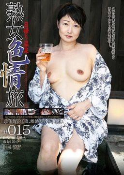 C 2595 256x362 - [C-2595] 日帰り温泉 熟女色情旅#015 GoGo's Core Takahashi Kouichi ゴーゴーズ  熟女