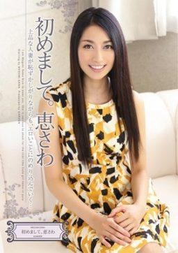 GASO 031 256x362 - [GASO-031] 初めまして。 恵さわ Image Video Megumi Sawa はじめまして。 イメージビデオ Entertainer