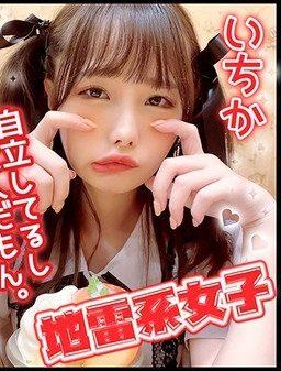 JRAI 004 256x337 - [JRAI-004] 地雷系女子 いちか 松本いちか