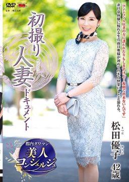 JRZE 014 256x362 - [JRZE-014] 初撮り人妻ドキュメント 松田優子 Married Woman Mitsusato Koutarou 松田優子 熟女 Documentary