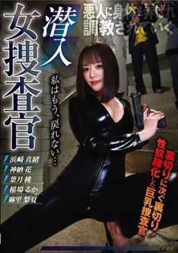 KUM 011 256x362 - [KUM-011] 潜入女捜査官 Kyuuryuu (Prestige) プレステージ Prestige 女捜査官 縛り