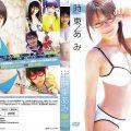 LPFD 13 120x120 - [LPFD-13] 時東ぁみ Ami Tokito – メガネのばかやろー