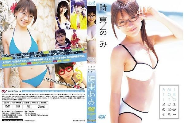 LPFD 13 - [LPFD-13] 時東ぁみ Ami Tokito – メガネのばかやろー