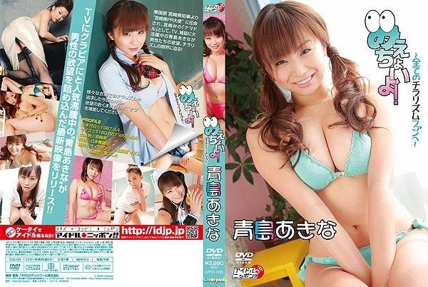 LPFD 165 - [LPFD-165] 青島あきな Aoshima Akina – みえちょいよ!