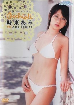 LPFD 7 256x362 - [LPFD-7] 時東ぁみ Ami Tokito – Occhiali