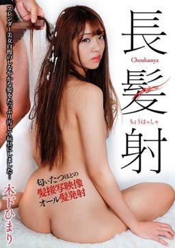 NEO 749 256x362 - [NEO-749] 長髪射(ちょうはっしゃ) 木下ひまり その他フェチ Masturbation Sakuraba Kyuu Kokoro Otoko 巨乳 Other Fetish