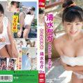 SBKD 0047 120x120 - [SBKD-0047] 清水ちか Shimizu Chika – ちか好きすぎ