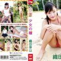 SBKD 0121 120x120 - [SBKD-0121] 織田芽以 Mei Oda – 少女の瞳