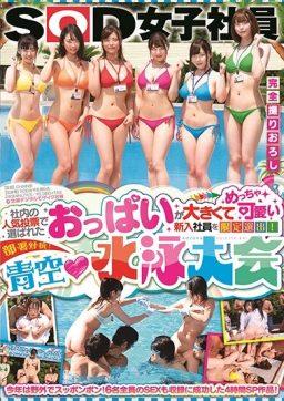 SDJS 099 256x362 - [SDJS-099] 社内の人気投票で選ばれたおっぱいが大きくてめっちゃ可愛い新入社員を限定選出!部署対抗!青空水泳大会 SOD女子社員 Kodama Yumi SOD Create SOD Jouko Shain 巨乳 Humiliation