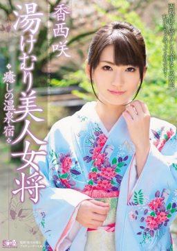 SOE 995 256x362 - [SOE-995] 湯けむり美人女将 癒しの温泉宿 香西咲 凌辱 Landlady Rape Kouzai Saki 和服、喪服