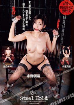 TPPN 118 256x362 - [TPPN-118] Steel Hold Restraint 水野朝陽 拘束 汗だく Big Tits